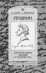 очерке жизни и творчестве николая васильевича гоголя