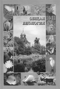 С.Ю.Вертьянов. Общая биология.